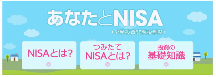 一般NISA つみたてNISA