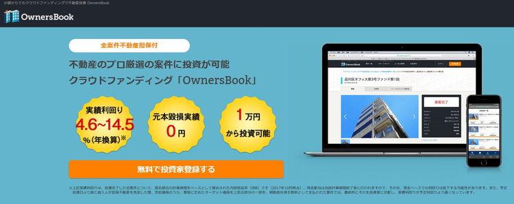 OwnersBookオーナーズブック公式サイト