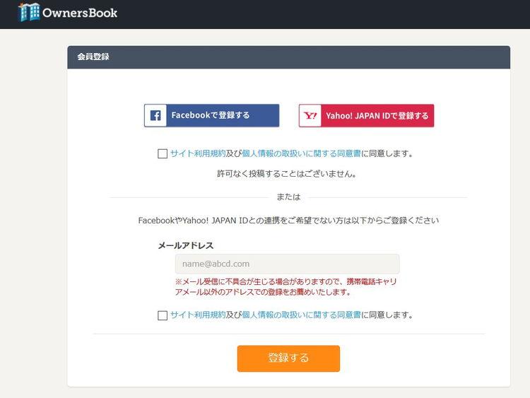 OwnersBookオーナーズブック新規会員登録