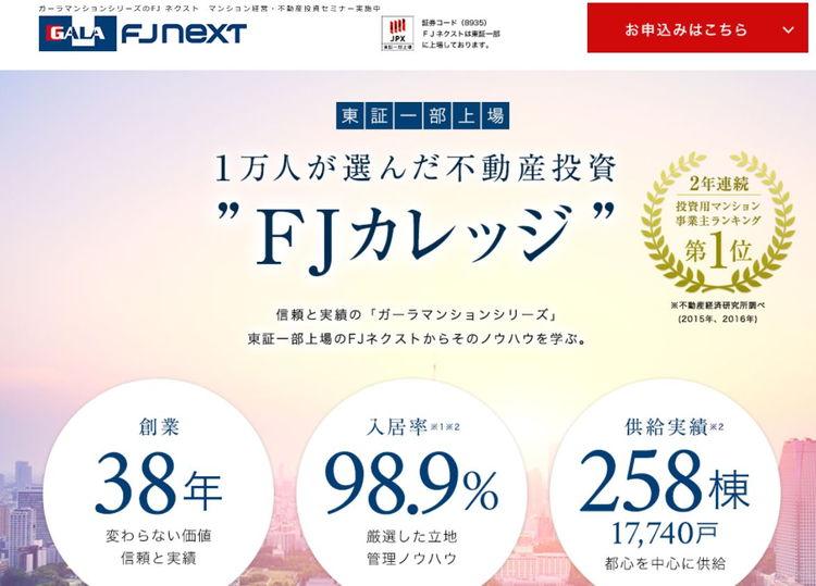 fjネクストの不動産投資セミナー