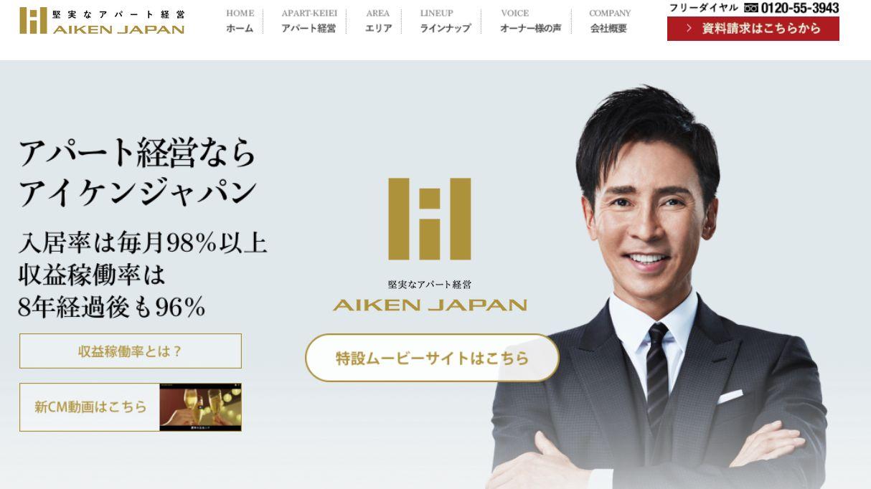 アイケンジャパン アパート経営セミナー