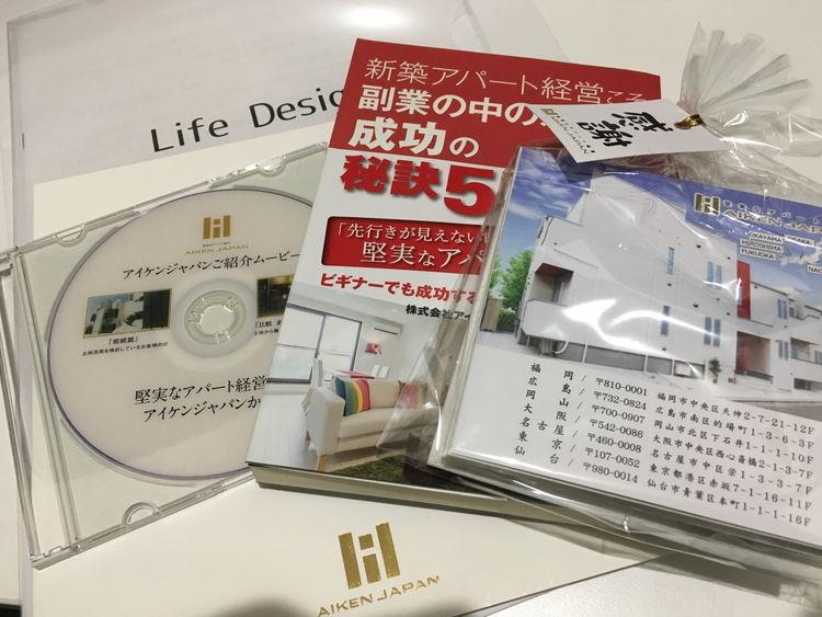 アイケンジャパン アパート経営セミナー資料